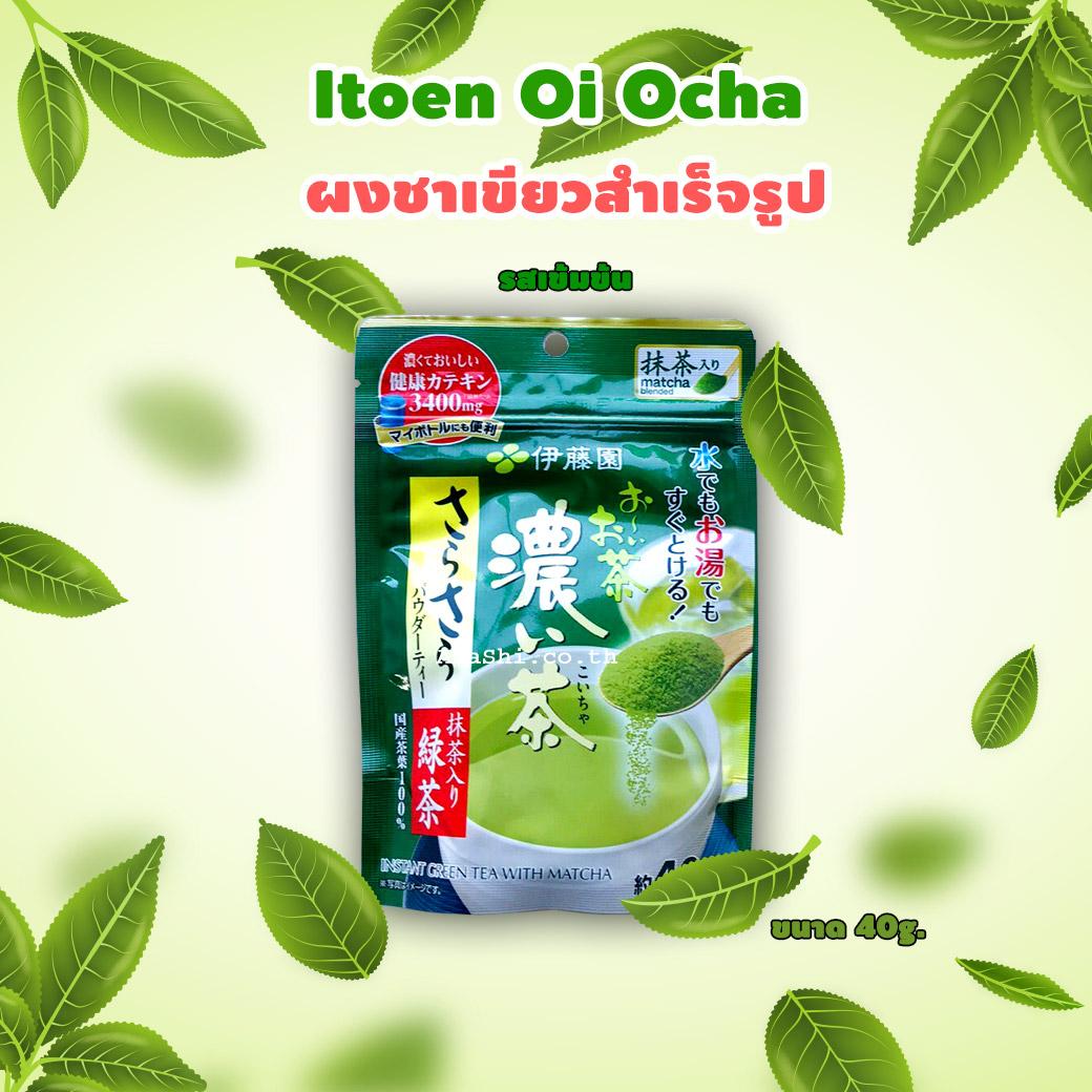 Itoen Oi Ocha Dense Tea Sarasara Matcha Green Tea - อิโตเอ็น โออิ โอฉะ ผงชาเขียวสำเร็จรูป รสเข้มข้น