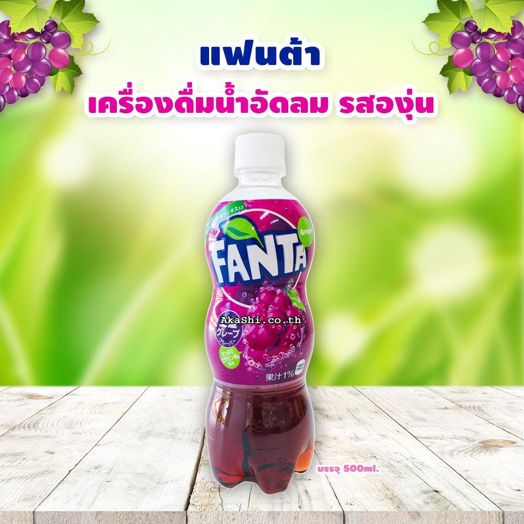Coca Cola Fanta Grape - แฟนต้าญี่ปุ่น รสองุ่น