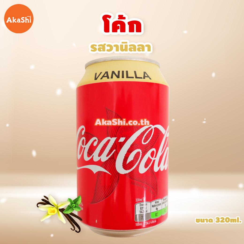 Coca Cola Coke Vanilla 330 ml. - โค้ก รสวานิลลา 330 มิลลิลิตร