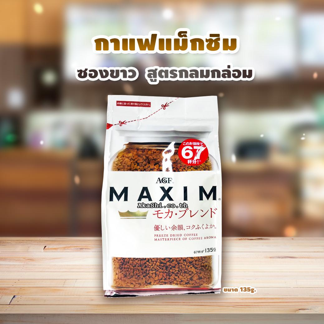 AGF Maxim Masterpiece of Coffee Aroma - กาแฟแม็กซิม ซองขาว 135g.