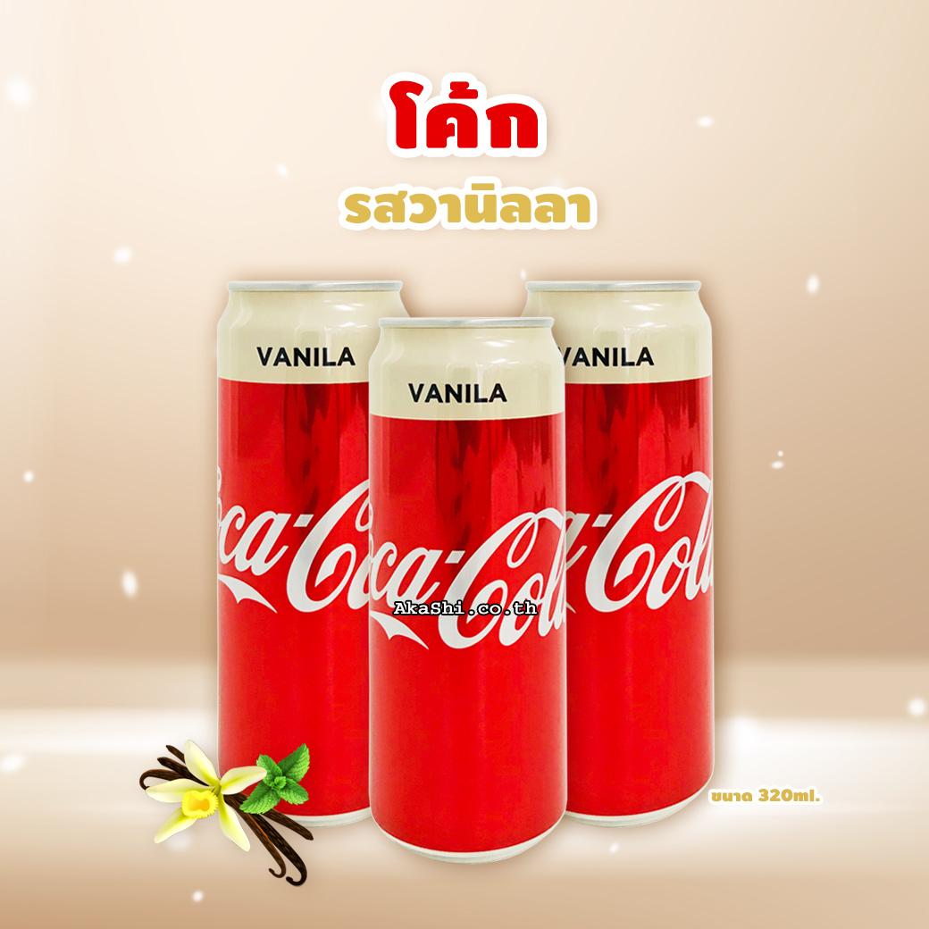 Coca Cola Coke Vanilla 320 ml. - โค้ก รสวานิลลา 320 มิลลิลิตร