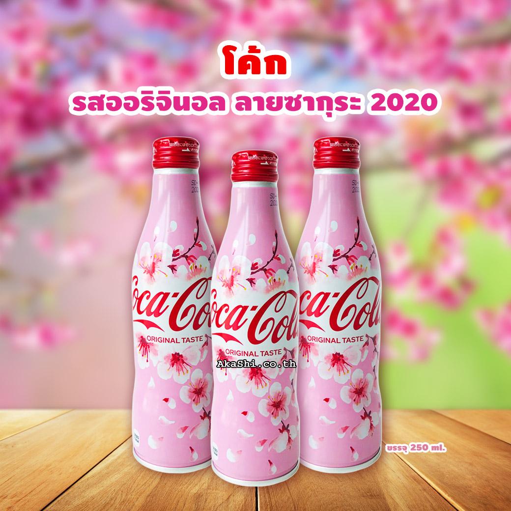 Coca Cola Coke Sakura - โค้กญี่ปุ่น ลายซากุระ 2020