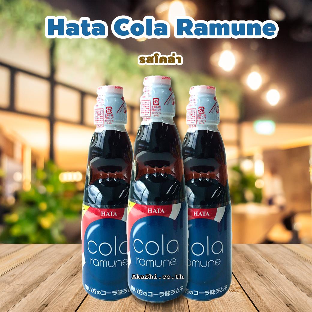 Hatakosen Ramune Cola - รามูเนะ น้ำขวดลูกแก้ว รสโคล่า 200ml.