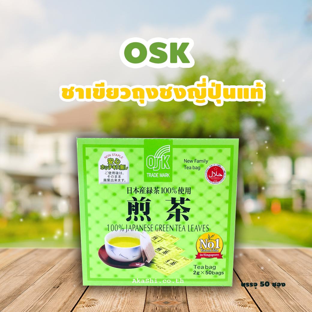 OSK Japanese Green Tea Leaves - ชาเขียวสูตรต้นตำหรับญี่ปุ่น