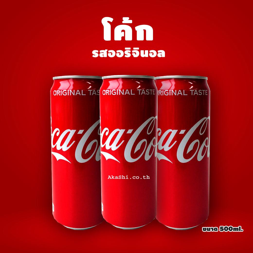 Coca Cola Coke Can - โค้กญี่ปุ่น กระป๋อง 500ml.