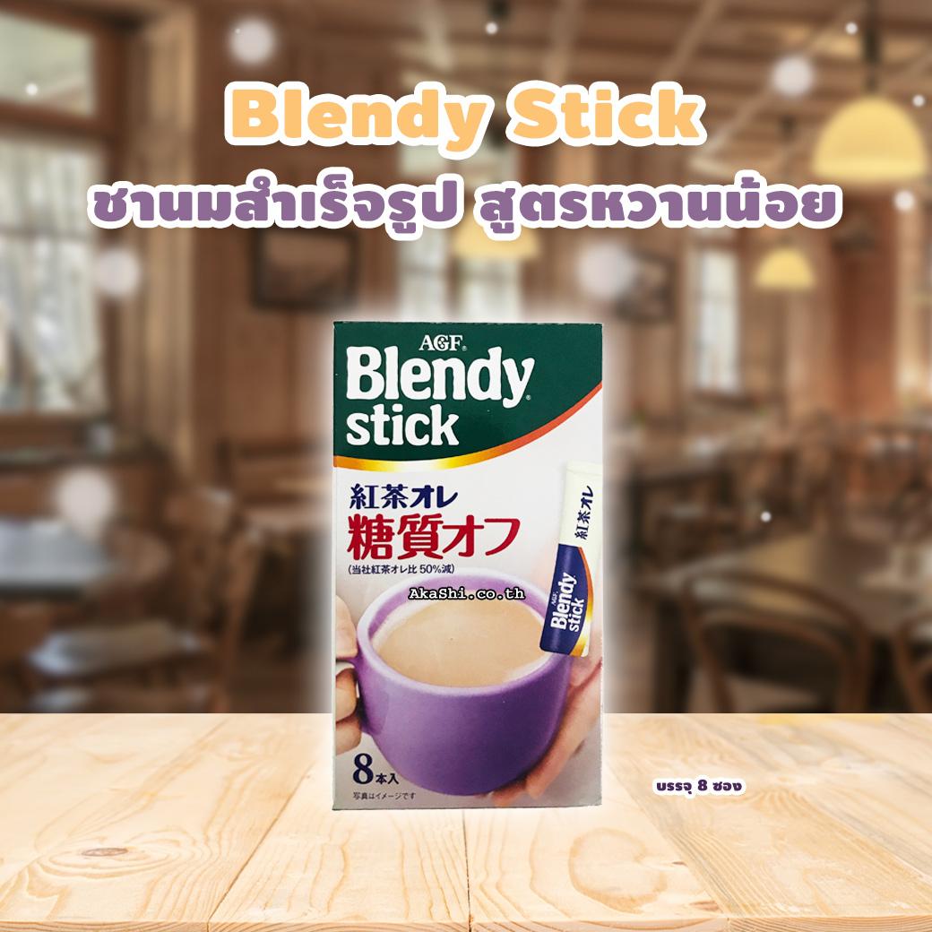 AGF Blendy Stick Milk Tea Less Sugar - เบลนดี้ สติ๊ก ชานมสำเร็จรูป สูตรหวานน้อย