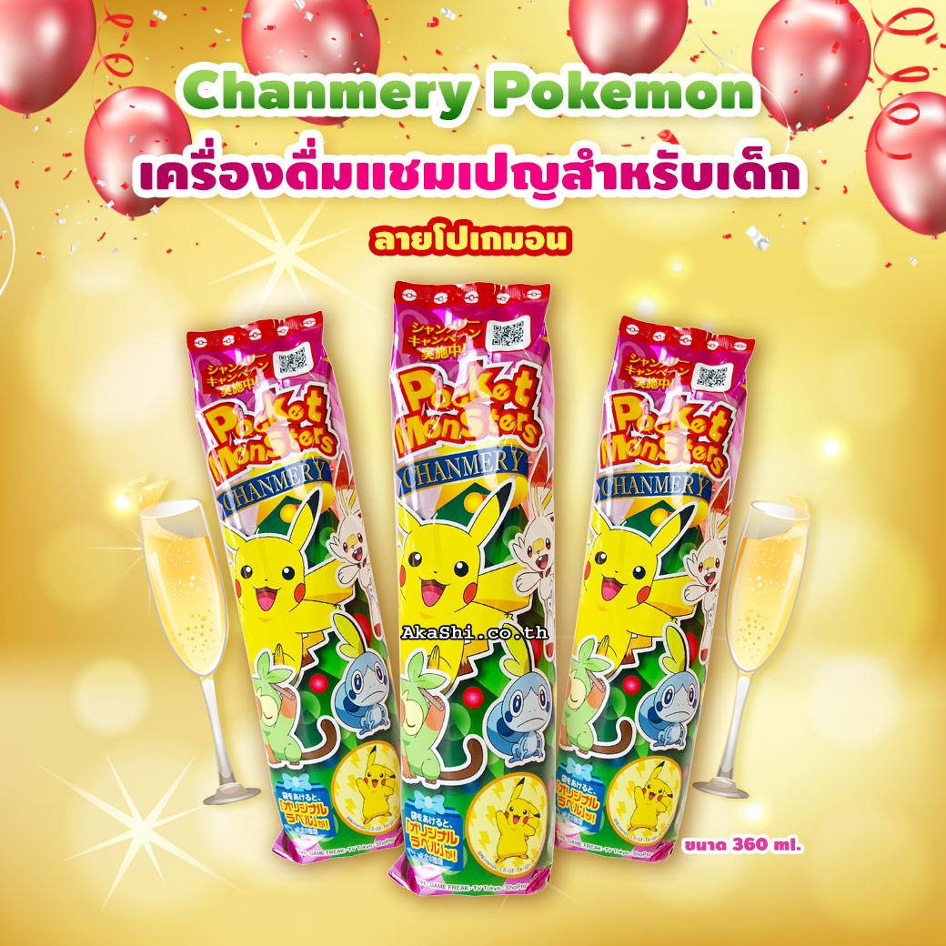 Chanmery Pokemon - เครื่องดื่มแชมเปญสำหรับเด็ก ไม่มีแอลกอฮอล์ ลายโปเกมอน