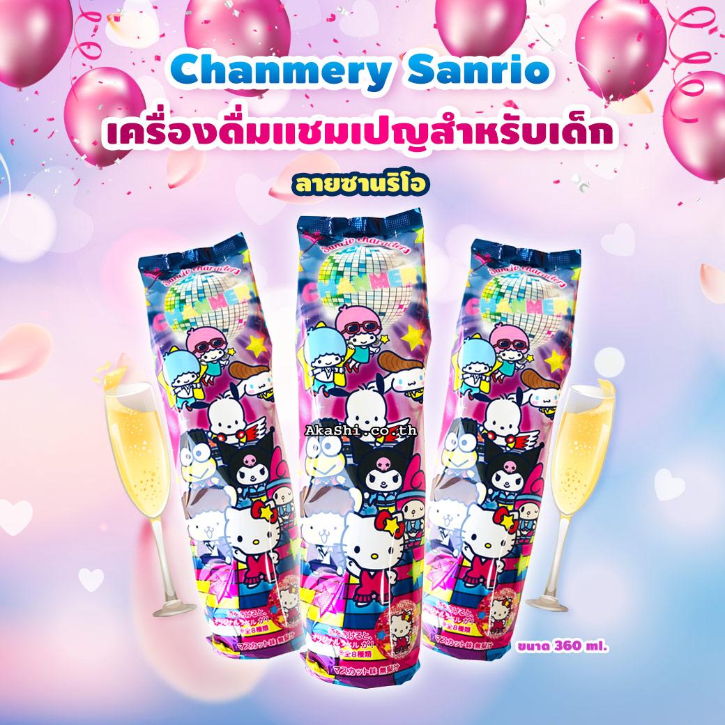 Chanmery Sanrio - เครื่องดื่มแชมเปญสำหรับเด็ก ไม่มีแอลกอฮอล์ ลายซานริโอ