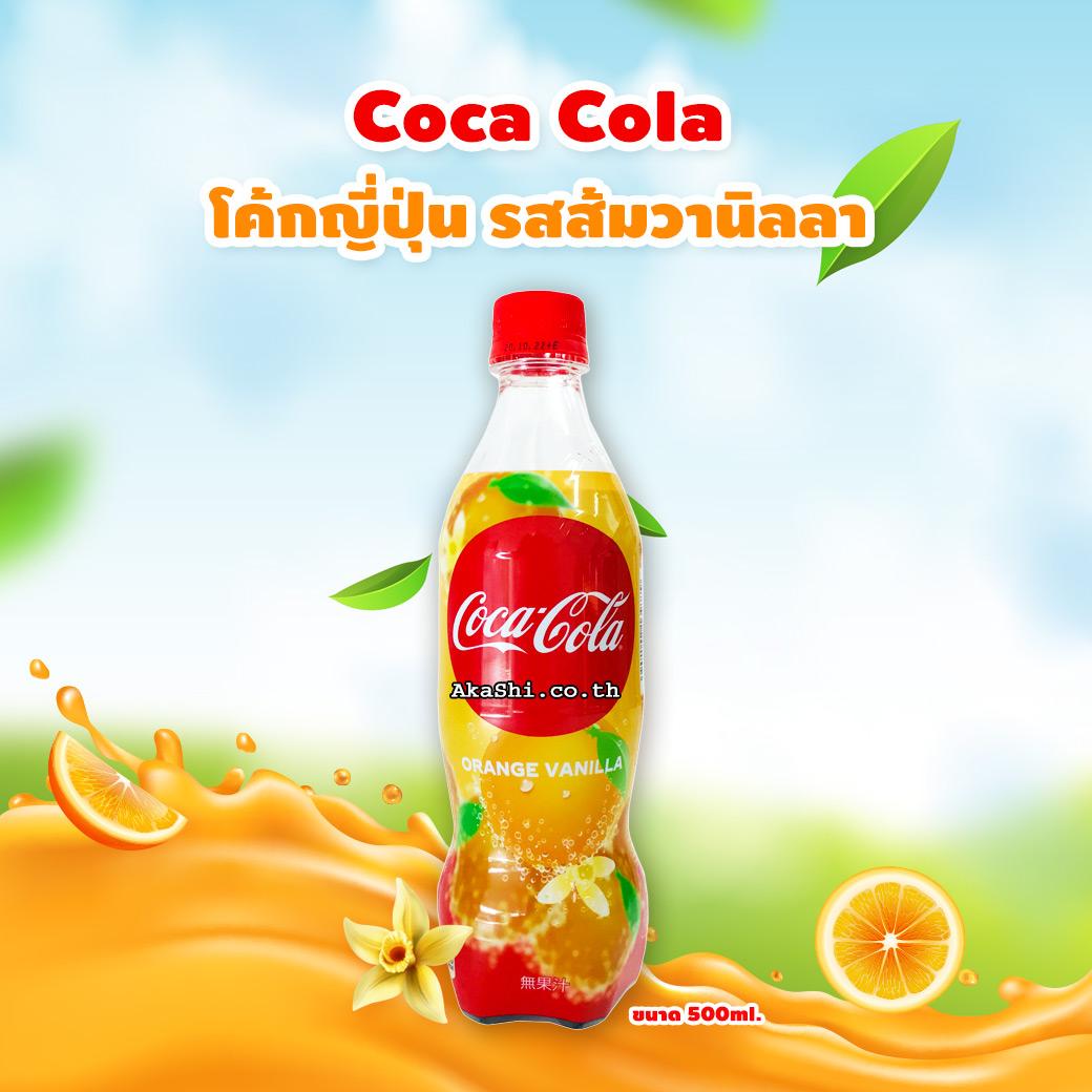 Coca Cola  Coke Orange Vanilla - โค้กญี่ปุ่น รสส้มวานิลลา