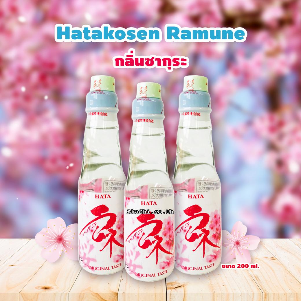 Hatakosen Ramune Sakura - รามูเนะ น้ำขวดลูกแก้ว รสดั้งเดิม กลิ่นซากุระ 200ml.