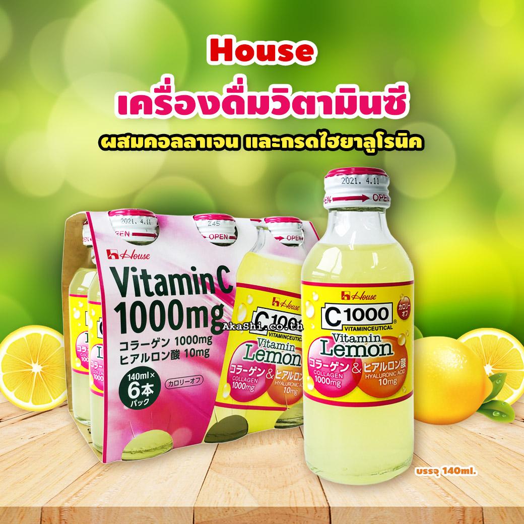 House C1000 Collagen & Hyaluronic Acid Lemon - เครื่องดื่ม วิตามิน ซี ผสม คอลลาเจน และ กรดไฮยาลูโรนิค