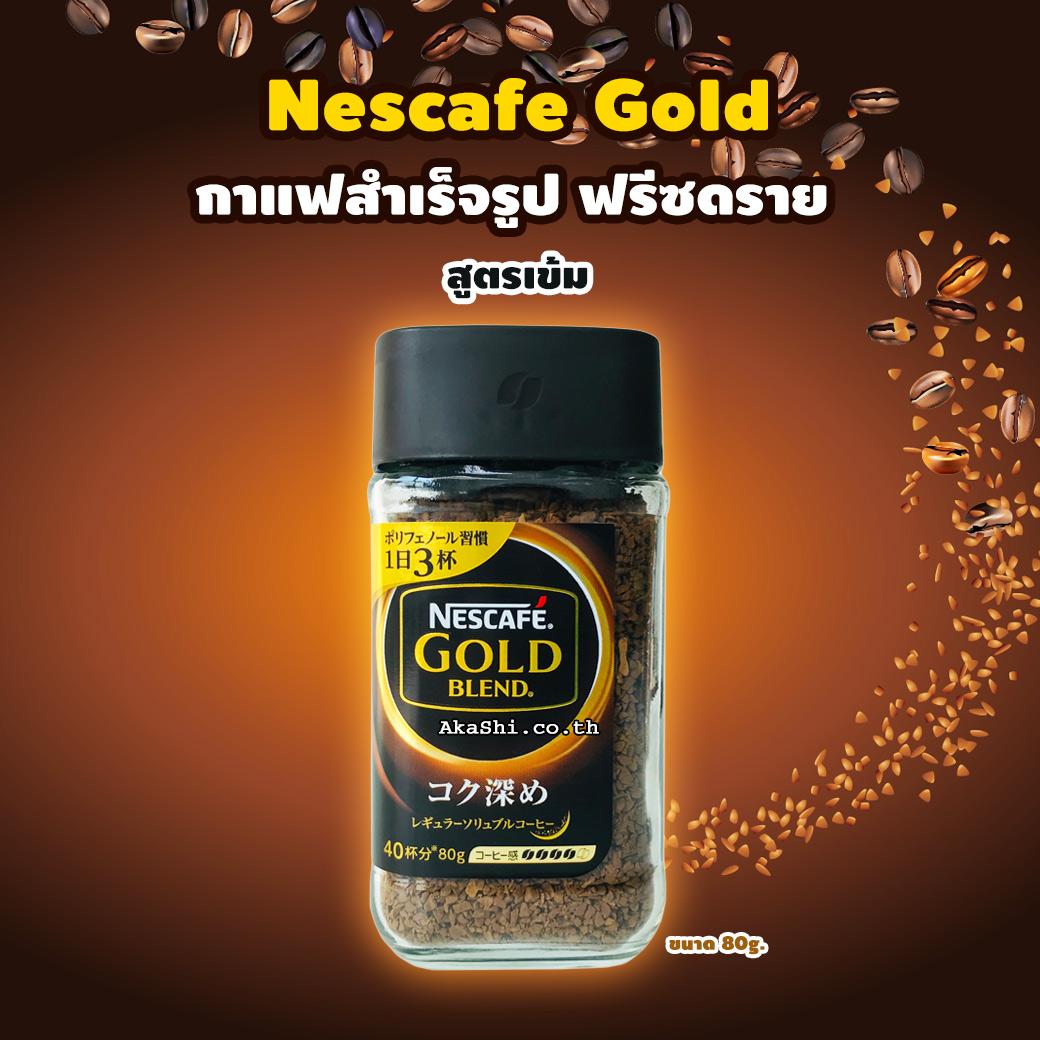 Nescafe Gold Blend Rich - เนสกาแฟญี่ปุ่น สูตรเข้ม