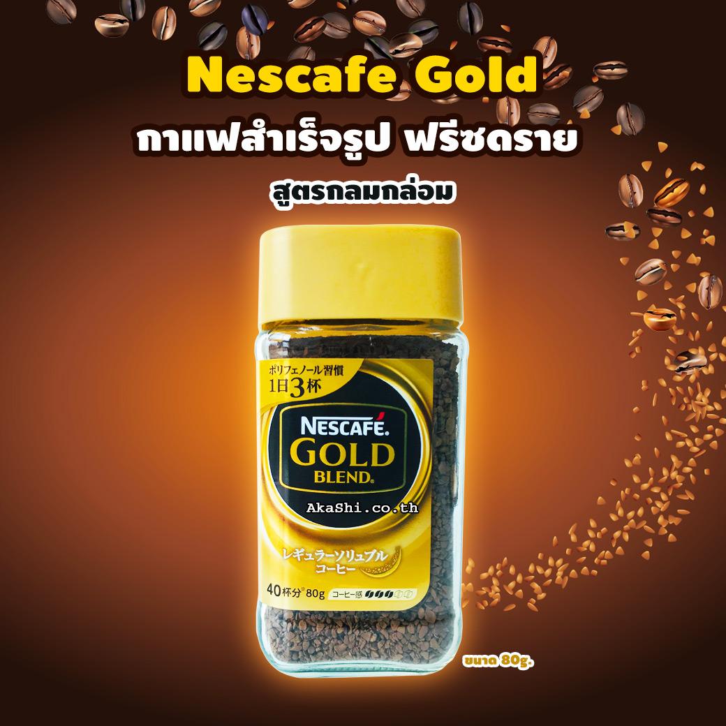 Nescafe Gold Blend - เนสกาแฟญี่ปุ่น สูตรกลมกล่อม