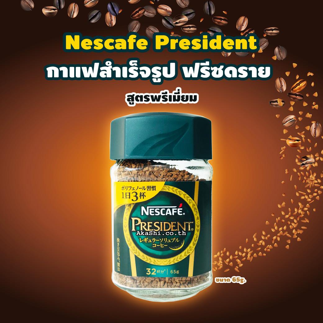 Nescafe Gold President - เนสกาแฟ เพรสซิเดนท์ เนสกาแฟญี่ปุ่น สูตรพรีเมี่ยม