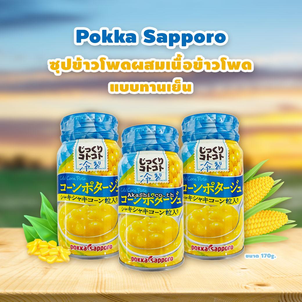 Pokka Sapporo Cold Corn Potage - ซุปข้าวโพดผสมเนื้อข้าวโพด แบบทานเย็น