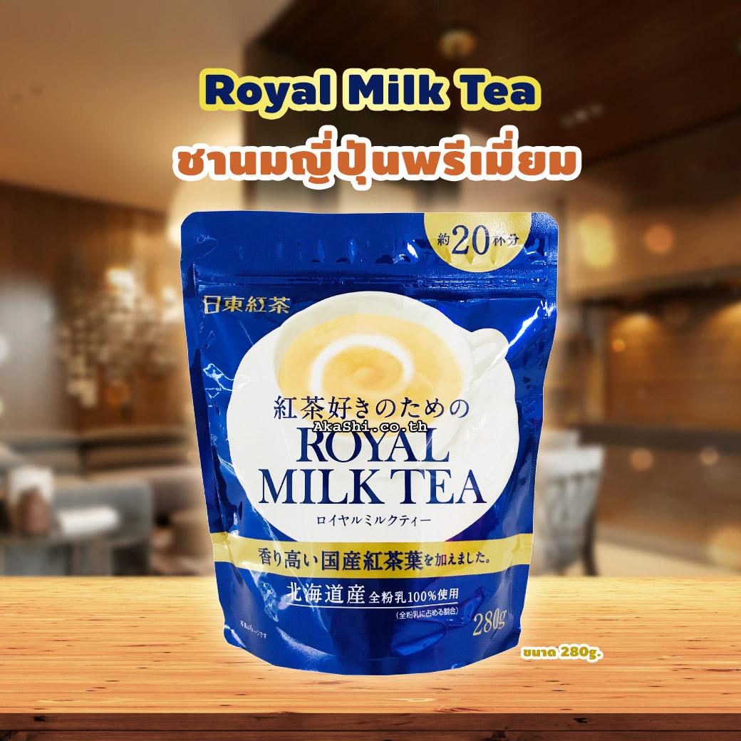 Royal Milk Tea (Powder) - ชานมญี่ปุ่นพรีเมี่ยม