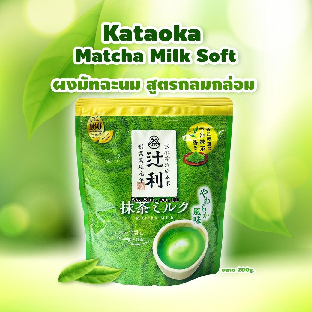 Kataoka Matcha Milk Soft - มัทฉะนม สูตรกลมกล่อม