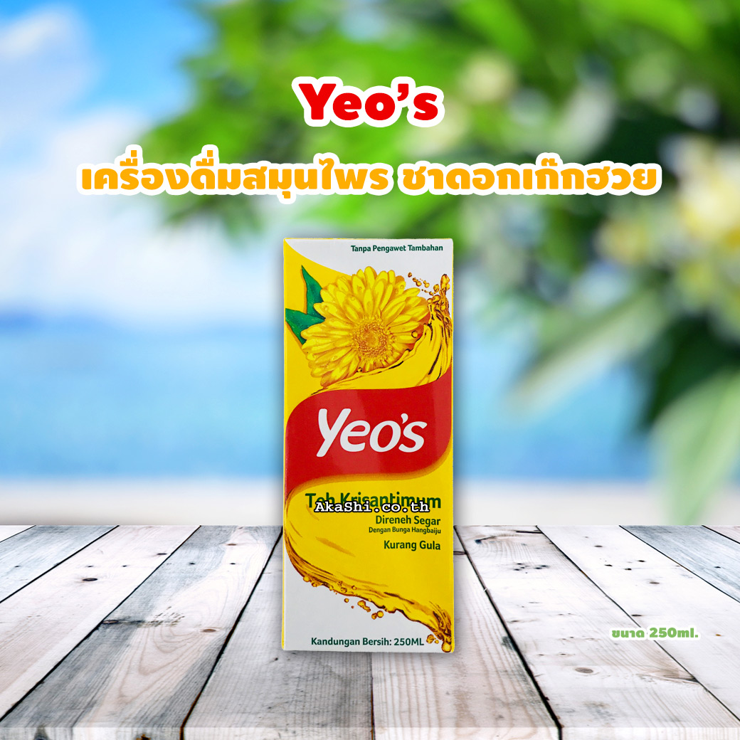 Yeo's Teh Krisantimum - น้ำเก๊กฮวยพร้อมดื่ม แบบกล่อง