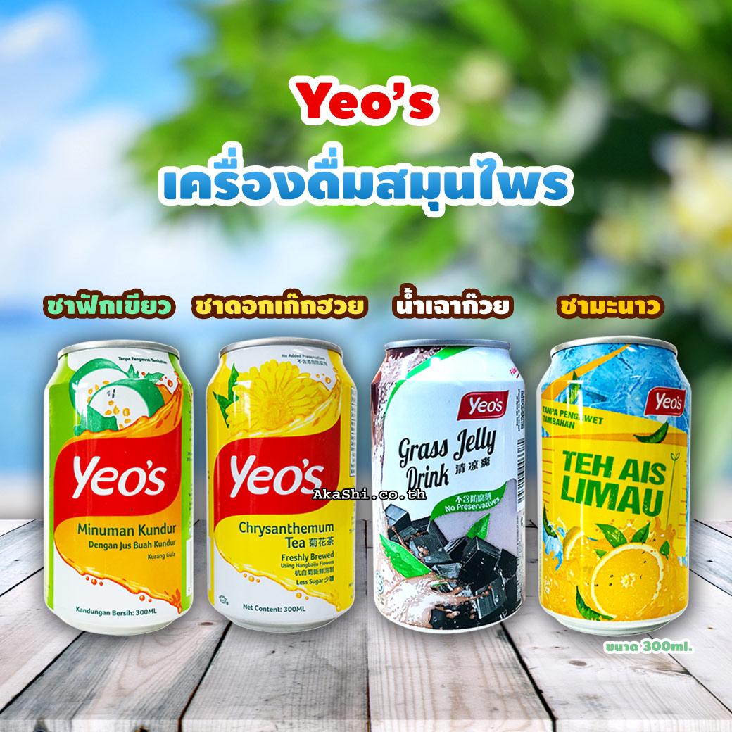 Yeo's Drink - เครื่องดื่ม สมุนไพร 300ml.