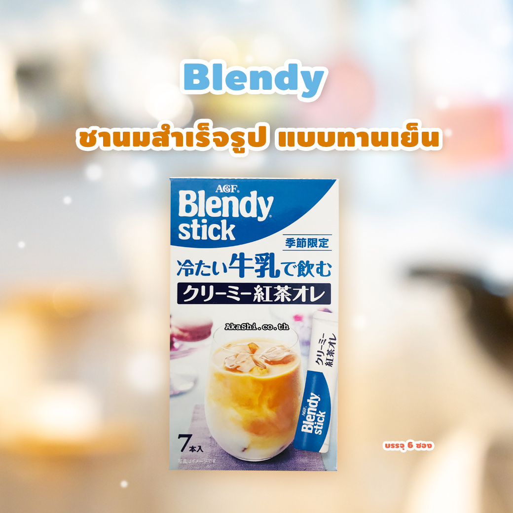 AGF Blendy Stick Cold Drink Milk Tea - เบลนดี้ สติ๊ก ชานมสำเร็จรูป แบบทานเย็น