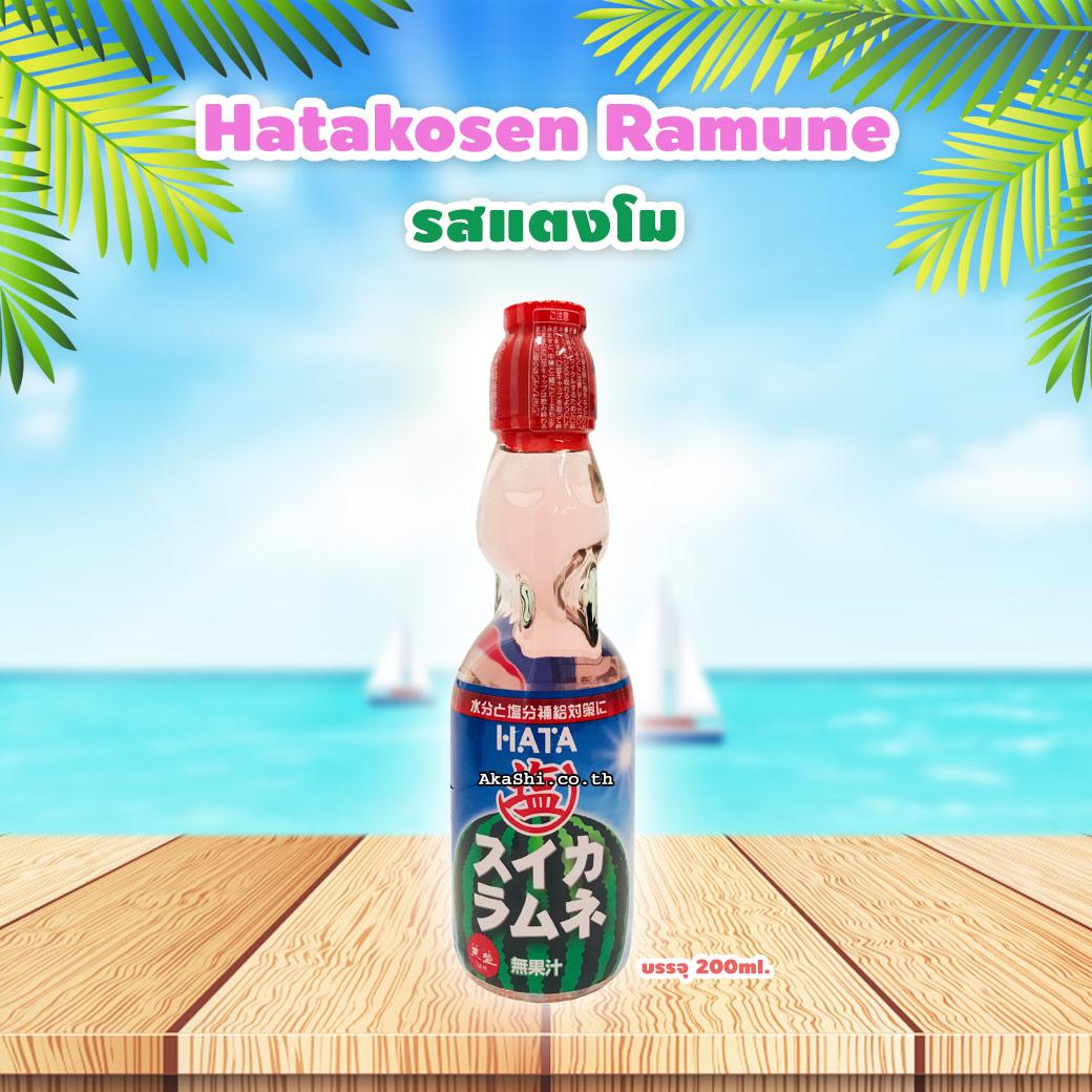 Hatakosen Ramune - รามูเนะ เครื่องดื่มน้ำหวานโซดา รสแตงโม