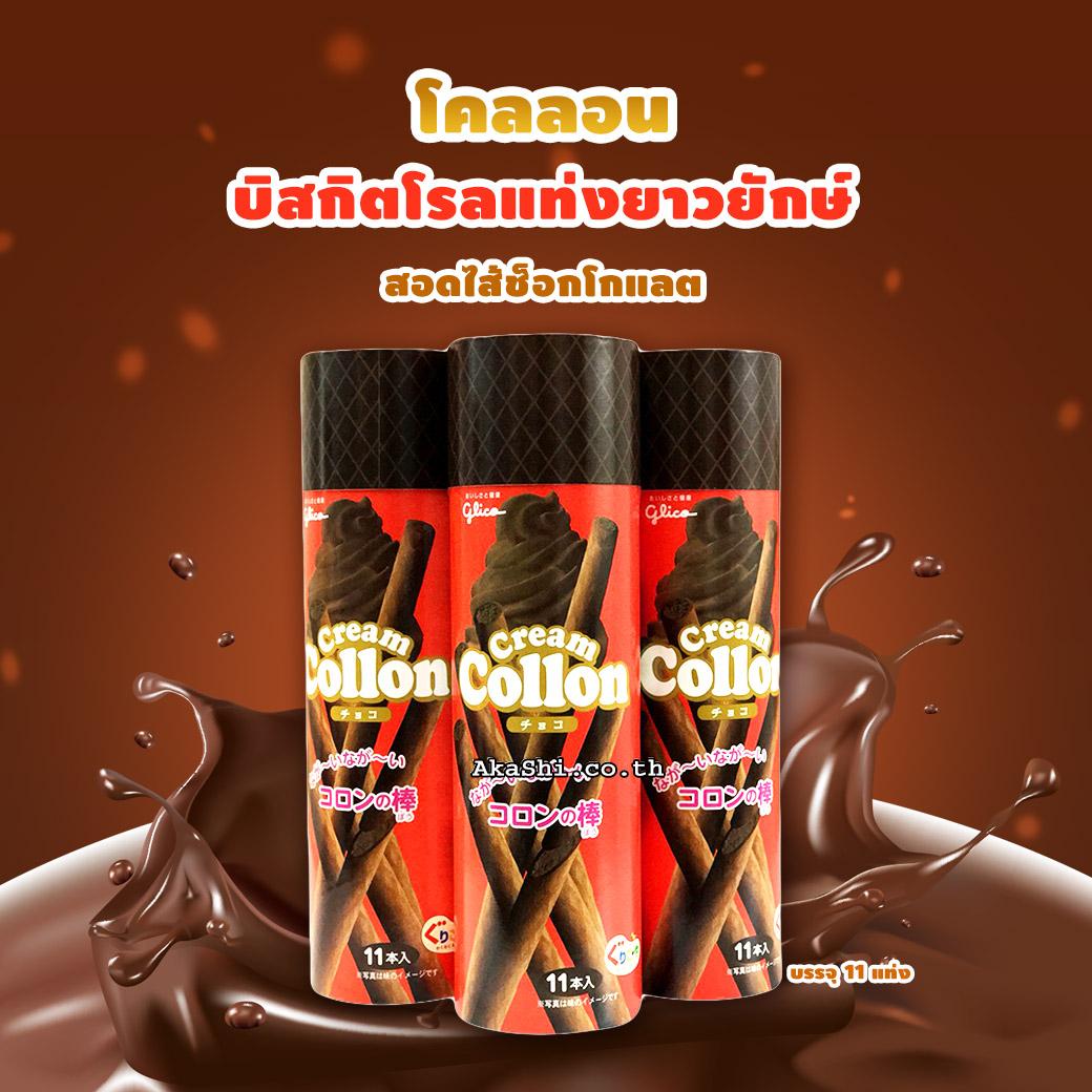 Glico Cream Collon Giant Chocolate - โคลลอน สอดไส้ครีมช็อกโกแลตแท่งยักษ์