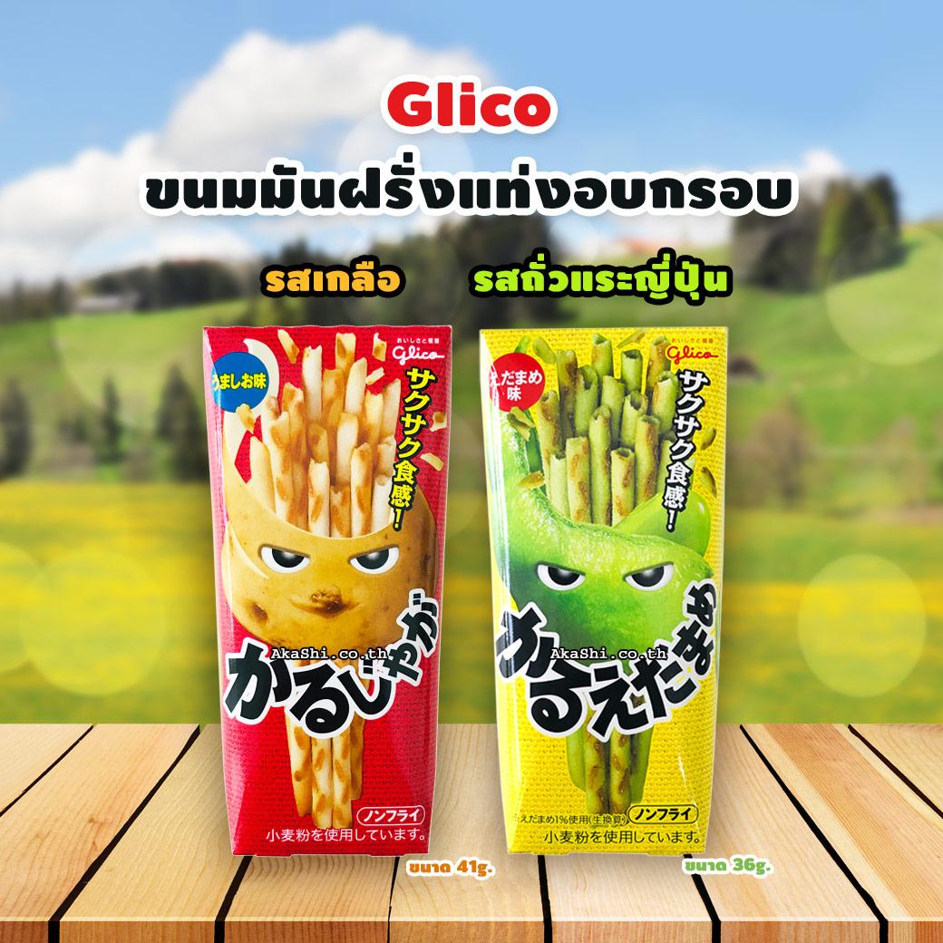 Glico Karujaga - กูลิโกะ คารุจากะ ขนมมันฝรั่งแท่งอบกรอบ