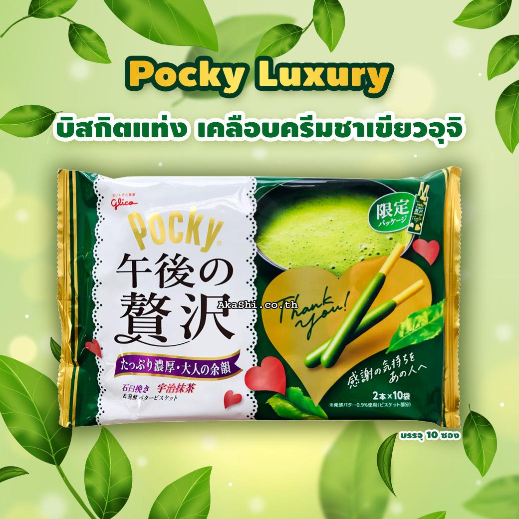 Glico Pocky Afternoon Luxury Uji Matcha - กูลิโกะ ป๊อกกี้ บิสกิตแท่งเคลือบชาเขียวอุจิ บรรจุ 20 แท่ง