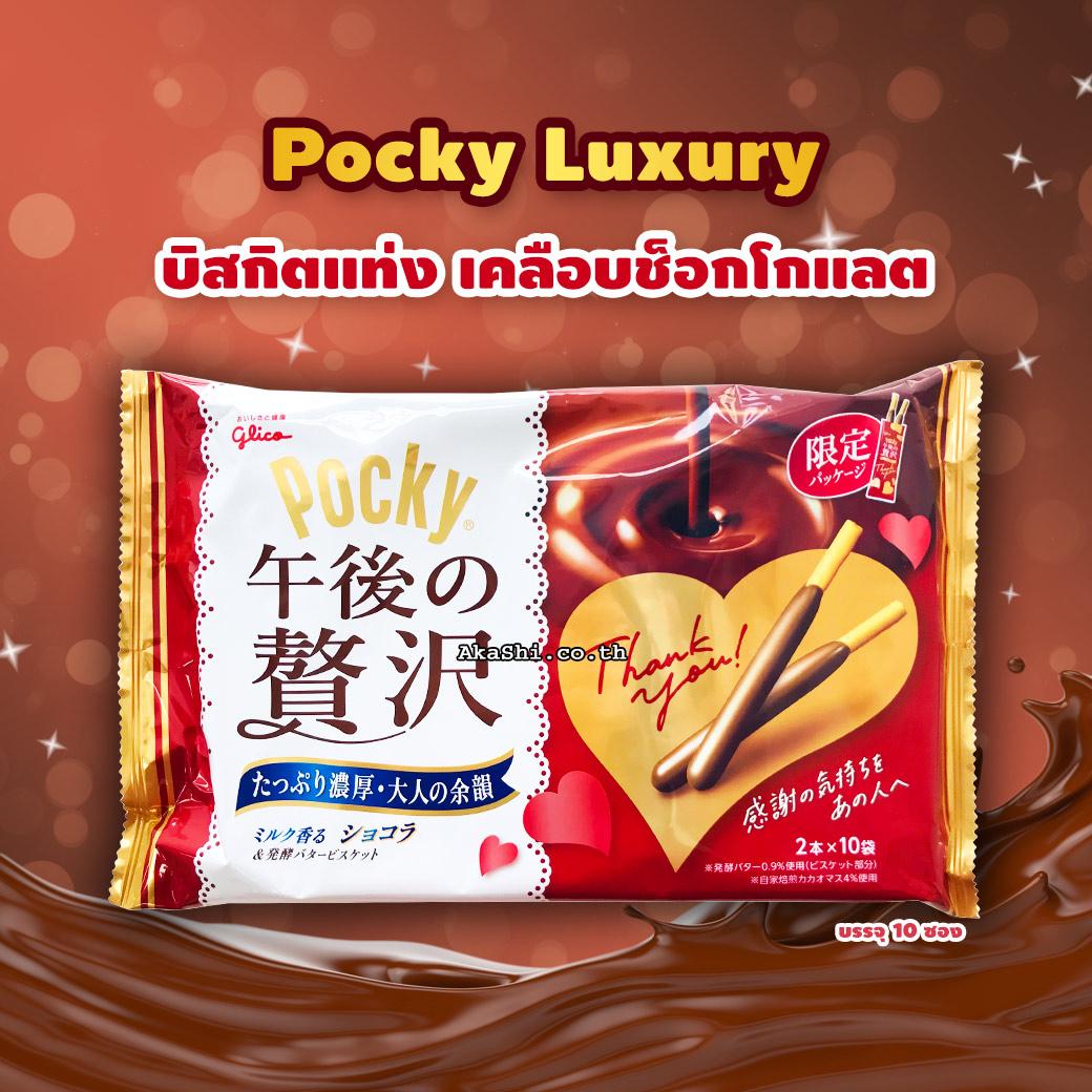 Glico Pocky Afternoon Luxury Chocolate - กูลิโกะ ป๊อกกี้ บิสกิตแท่งเคลือบช็อกโกแลต บรรจุ 20 แท่ง