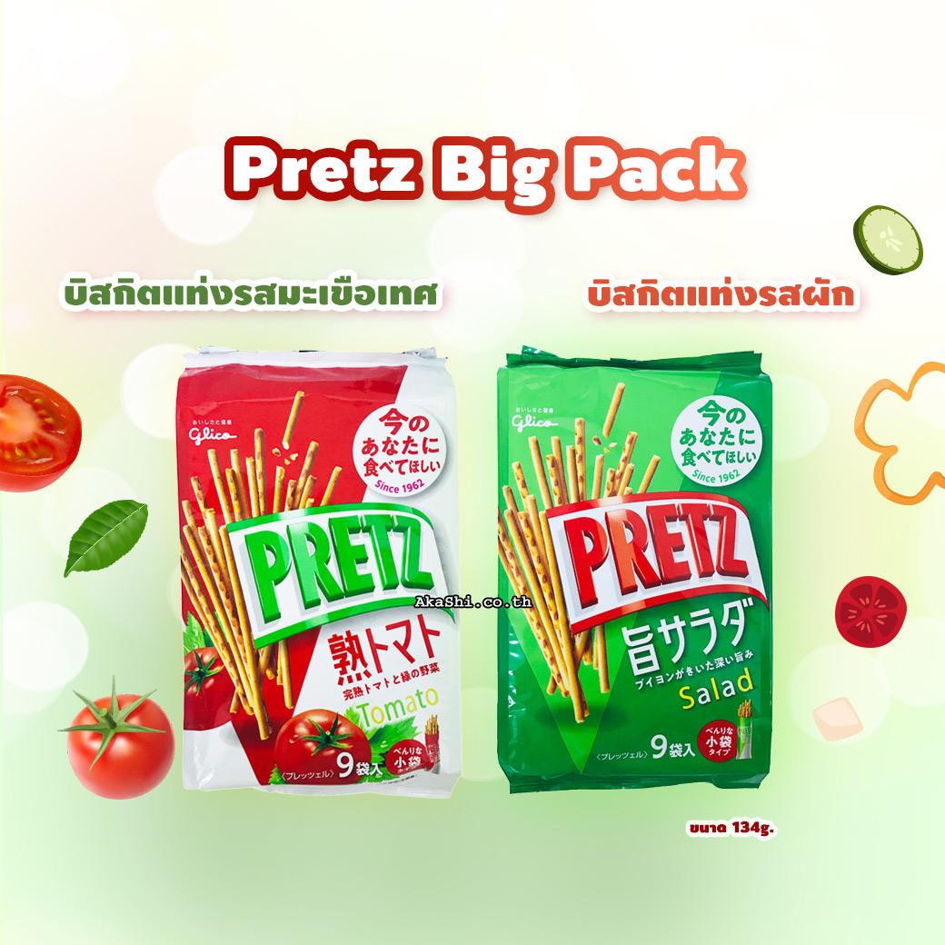 Glico Pretz Big Pack - กูลิโกะ เพรทซ์ แพ็คใหญ่ บรรจุ 9 ห่อ