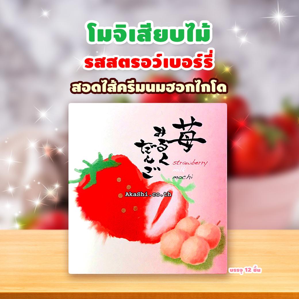 Strawberry Milk Mochi - โมจิสตรอว์เบอร์รี่เสียบไม้