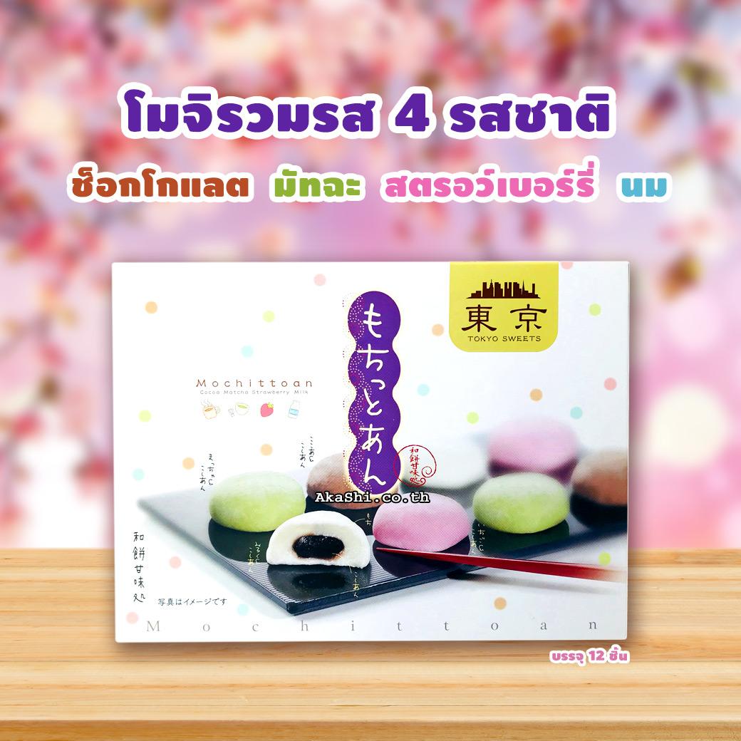 Mochi Mochittoan - โมจิรวมรส 4 รสชาติ