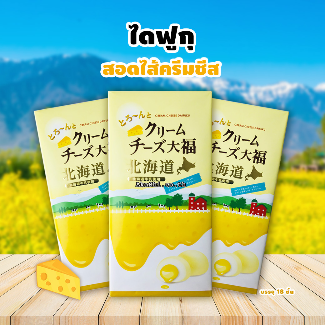 Cream Cheese Daifuku - ไดฟูกุ สอดไส้ครีมชีสฮอกไกโด