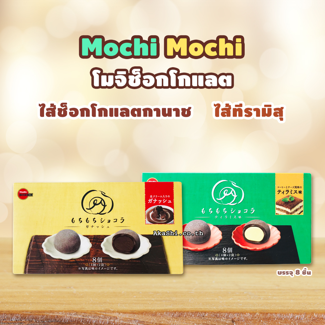 Bourbon Mochi Mochi Chocolate - โมจิช็อกโกแลต