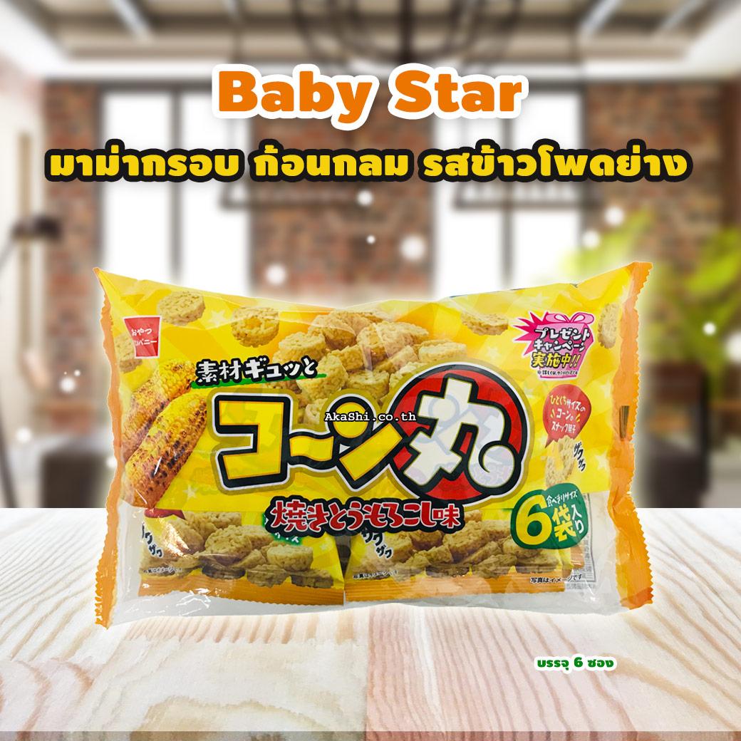 Baby Star Crispy Noodle Snack Grilled Corn Maru - มาม่ากรอบ ก้อนกลม รสข้าวโพดย่าง