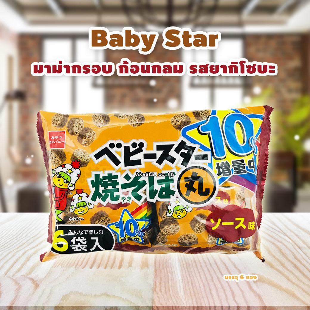 Baby Star Crispy Noodle Snack Yakisoma Maru - มาม่ากรอบ ก้อนกลม รสยากิโซบะ