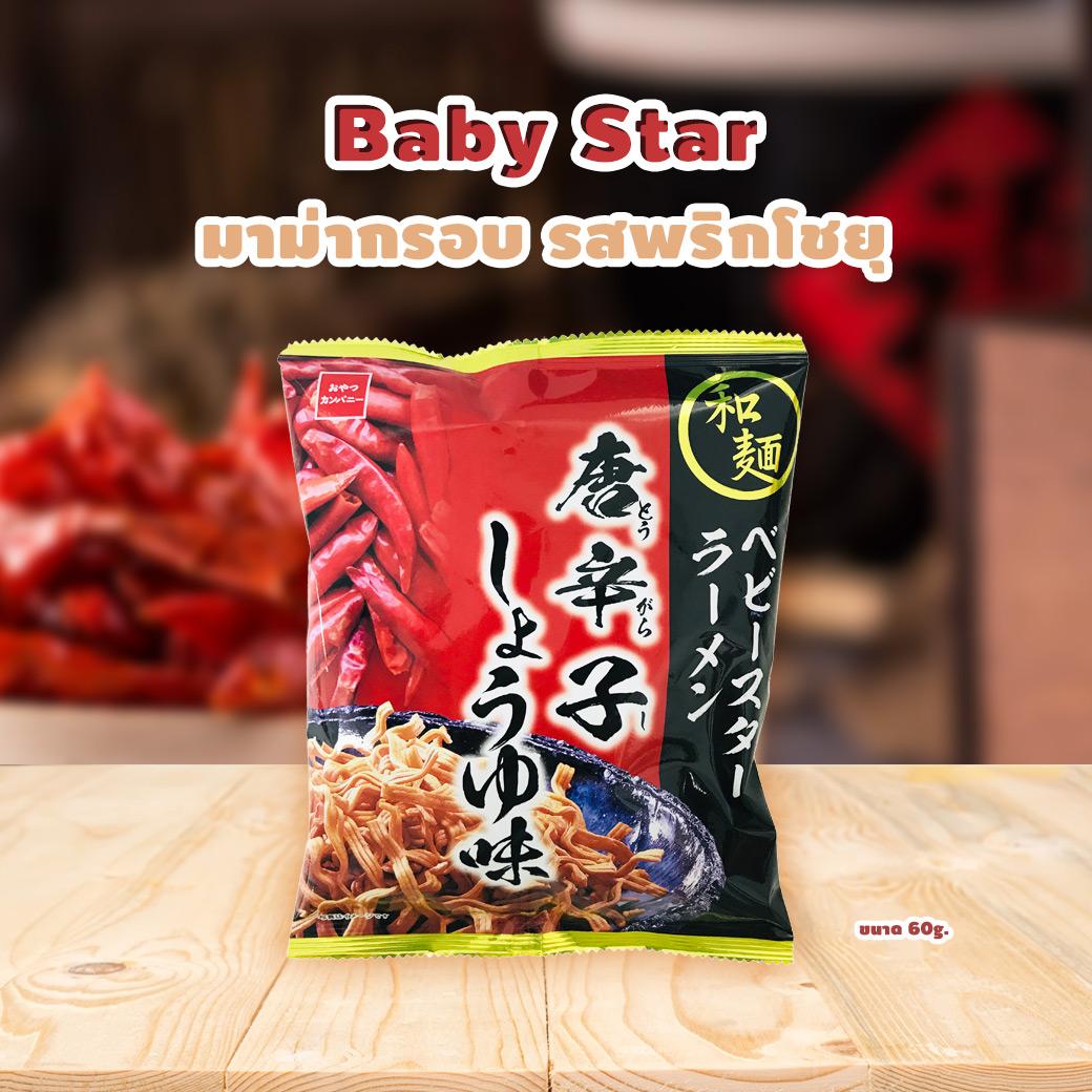 Baby Star Crispy Noodle Snack Soy Sauce With Pepper - มาม่ากรอบ รสพริกโชยุ