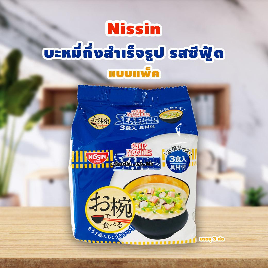 Nissin Cup Noodle Seafood (Pack) - นิชชิน บะหมี่กึ่งสำเร็จรูป รสซีฟู้ด แบบแพ็ค