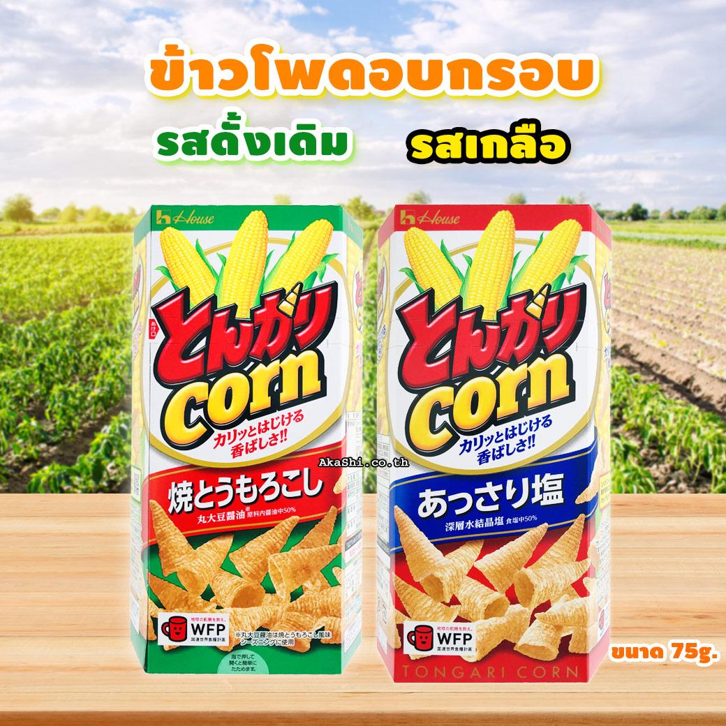 Tongari Baked Corn - ข้าวโพดอบกรอบทรงกรวย