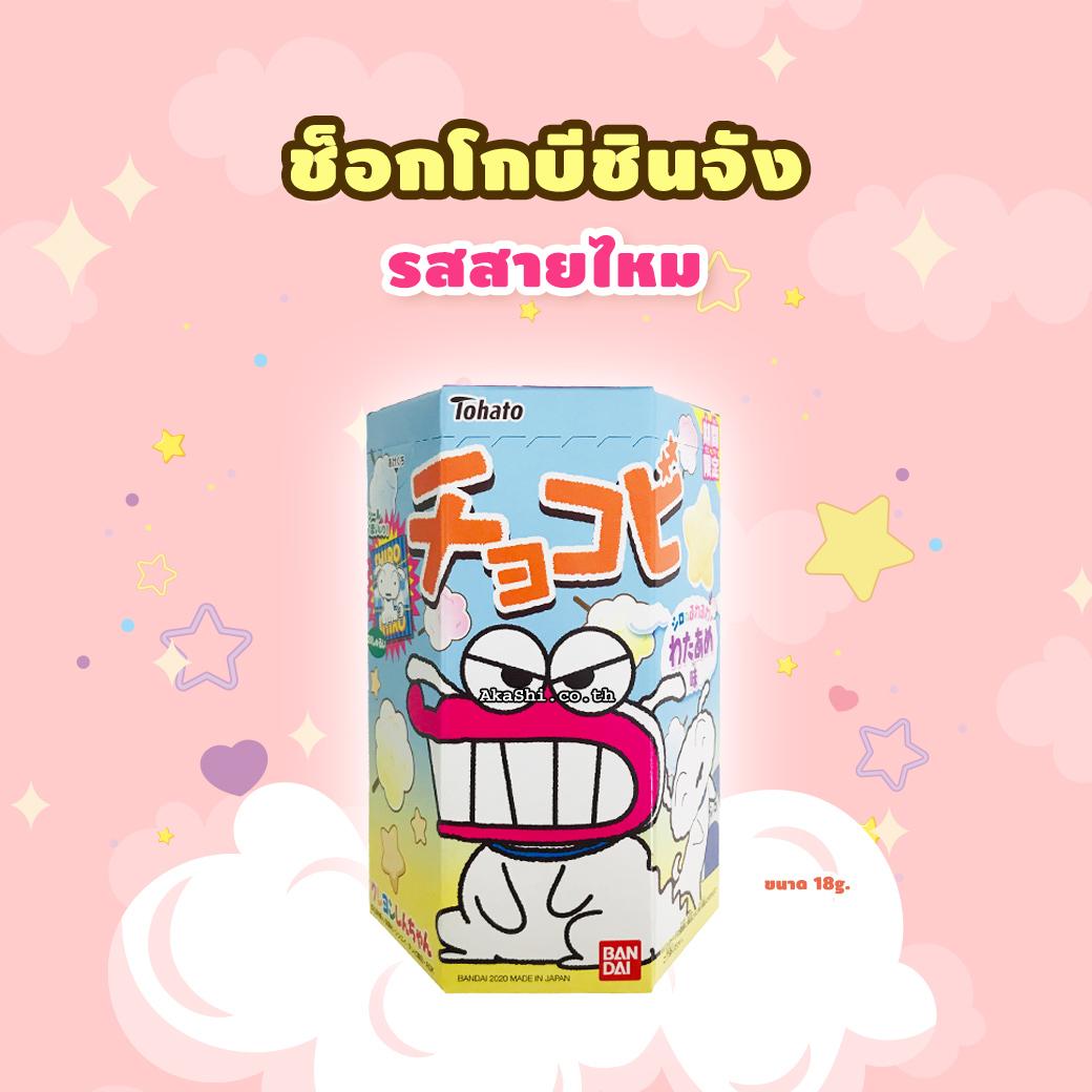Tohato Choco Bi Cotton Candy - ช็อกโกบีชินจัง รสสายไหม