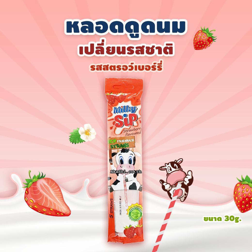 Milky Sip - หลอดดูดนมเปลี่ยนรสชาติ