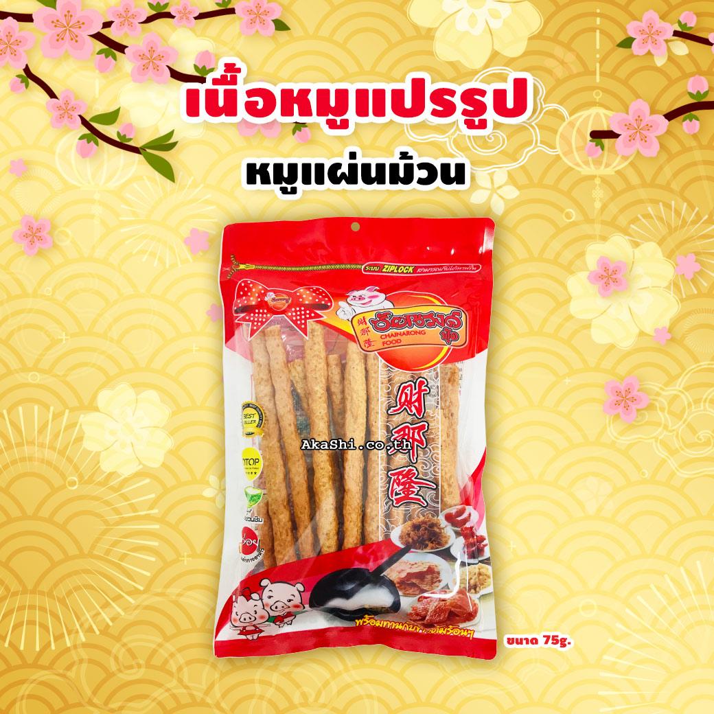 Chainarong Food Pork Roll - ชัยณรงค์ ฟู้ด หมูแผ่นม้วน