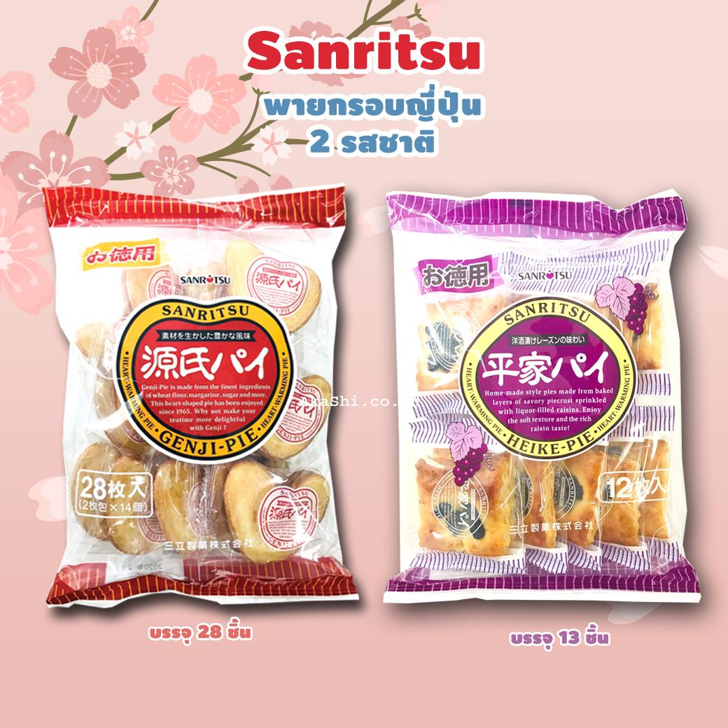 Sanritsu Genji Pie - พายอบกรอบญี่ปุ่น