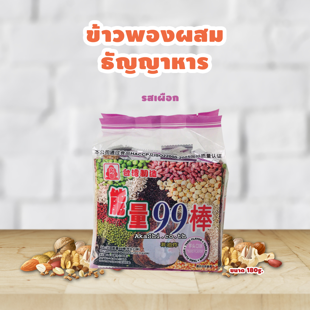 Pei Tien Rice Snack Bar - ข้าวพองผสมธัญญาหาร รสเผือก