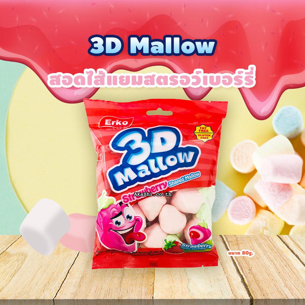Erko 3D Mallow Strawberry - มาร์ชแมลโลว์สอดไส้แยมสตรอว์เบอร์รี่