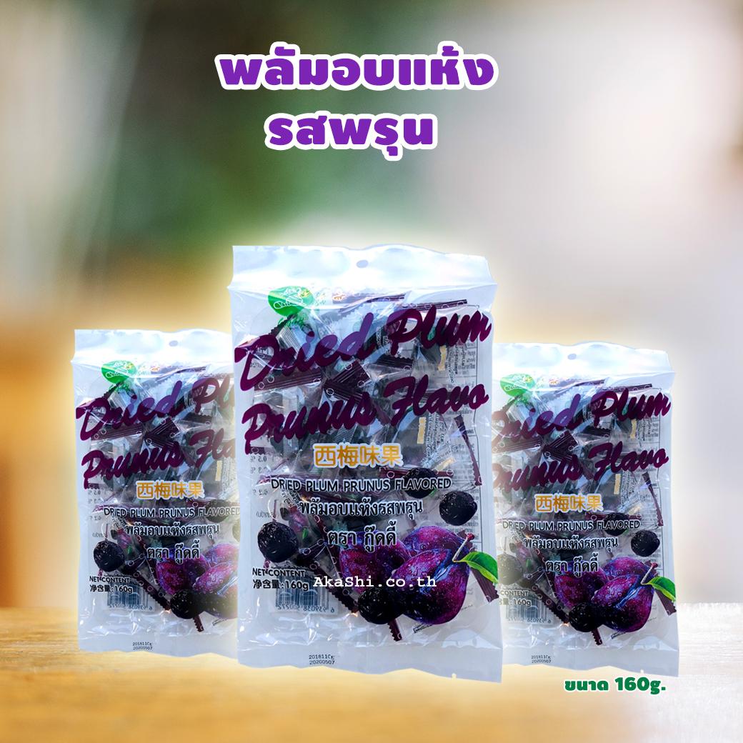 Goody Dried Plum Prunus Flavored - พลัมอบแห้งรสพรุน