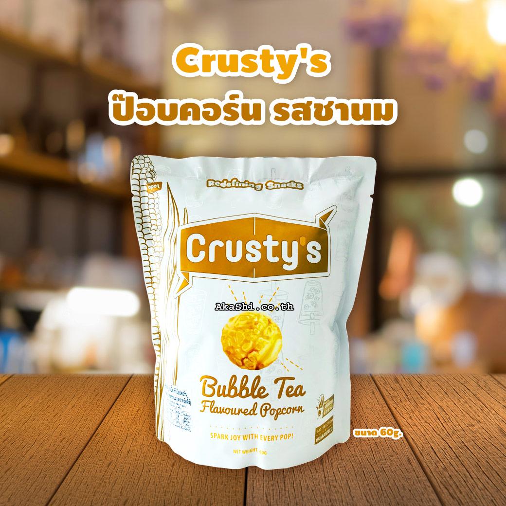 Crusty's Bubble Tea Popcorn - ป๊อบคอร์น รสชานม