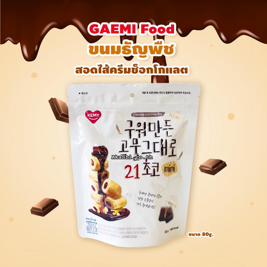 GAEMI Food (Kemy Food) Chocolate Grain Crispy Roll Mini - ขนมธัญพืชสอดไส้ครีมช็อกโกแลต