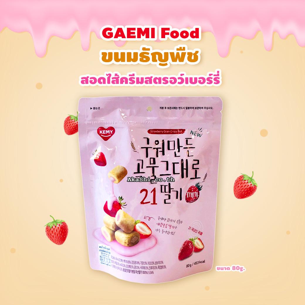 GAEMI Food (Kemy Food) Strawberry Grain Crispy Roll Mini - ขนมธัญพืชสอดไส้ครีมสตรอว์เบอร์รี่
