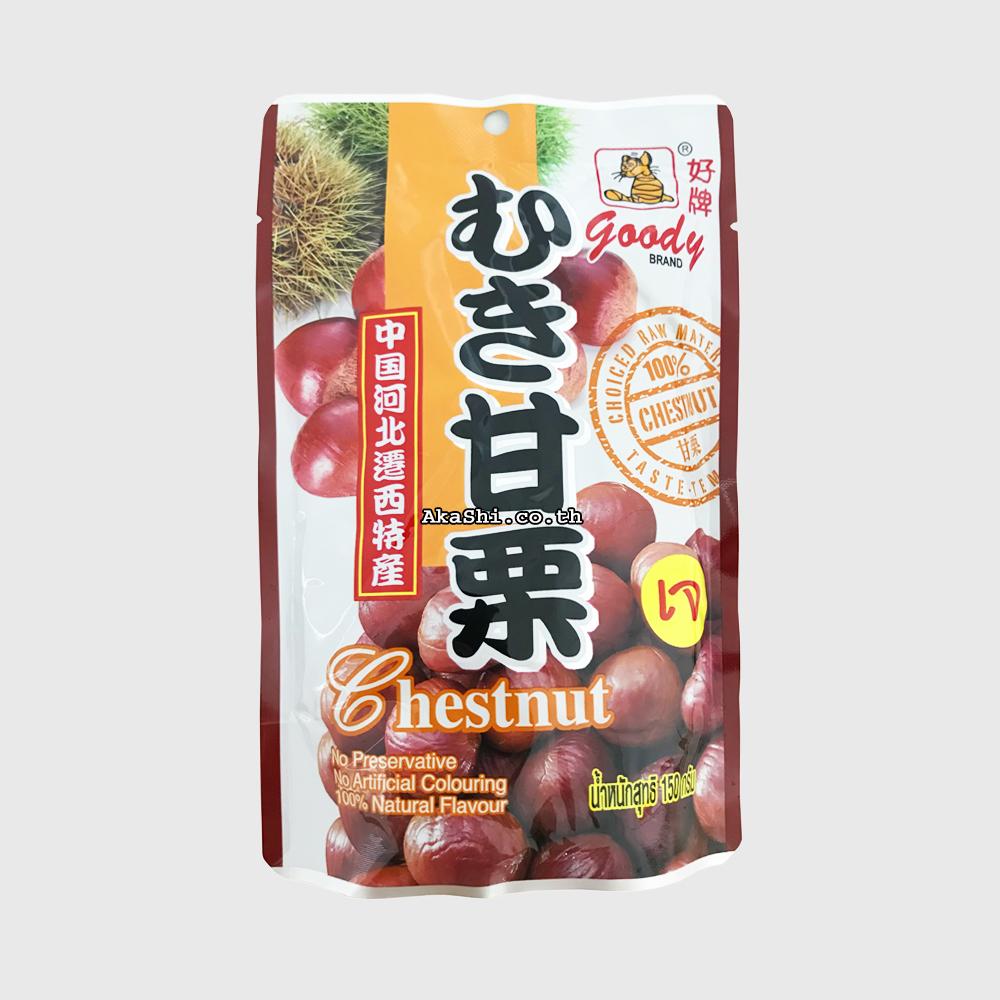 Goody Chestnut - เกาลัดอบ สูตรญี่ปุ่น